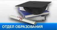 Отдел образования Администрации города Зеи