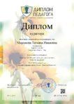Миронова -Куратор